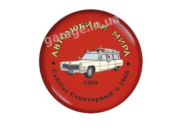 Cadillac Санитарный 1966