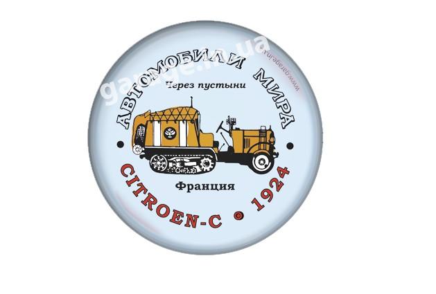CITROE-C 1924