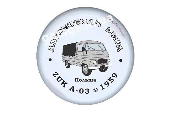ZUK A-03 1959
