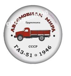 ГАЗ 51 1946