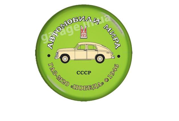 """ГАЗ-М20 """"ПОБЕДА"""" 1946"""