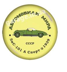 ЗИС 101 А СПОРТ 1939