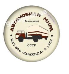"КАЗ-606 ""КОЛХИДА"" 1962"