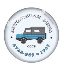 ЛУАЗ 969 1967