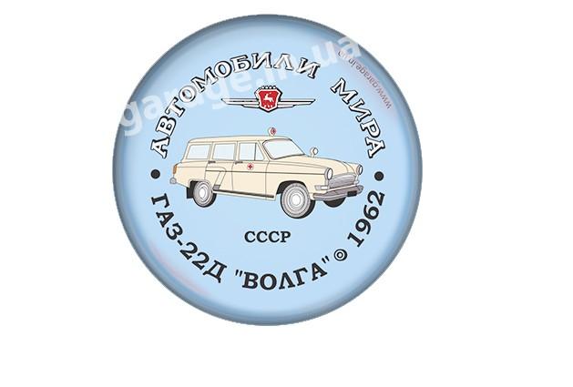 "ГАЗ-22Д ""ВОЛГА"" 1962"