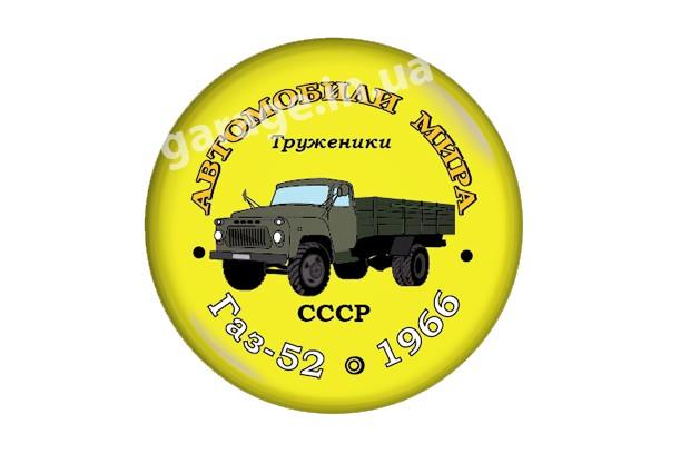 ГАЗ-52 1966