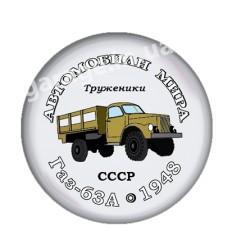 ГАЗ-63А 1968