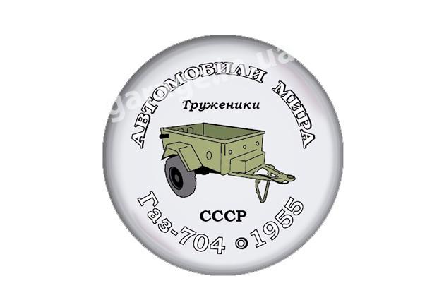 ГАЗ-704 1948