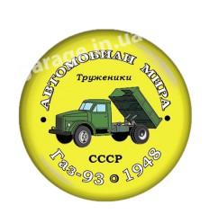 ГАЗ-93 1948