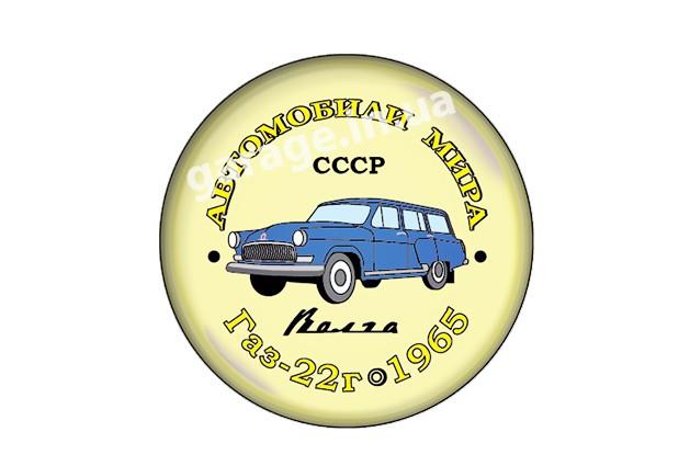 ГАЗ-22Г 1965