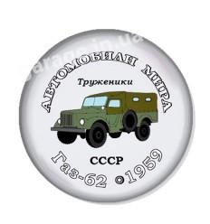 ГАЗ-62 1959