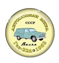 ГАЗ-22А 1962