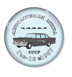 ГАЗ-13 1957