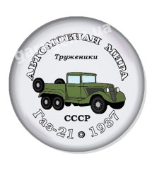 ГАЗ-21 1937