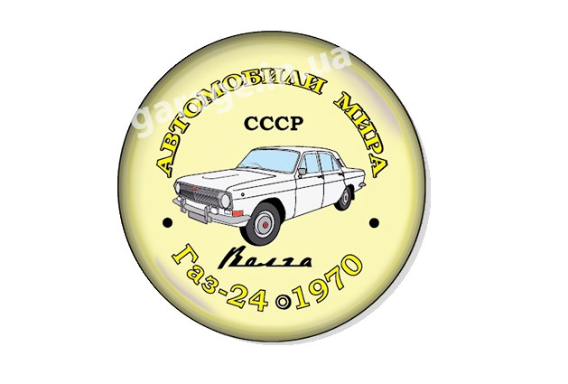ГАЗ-24 1970