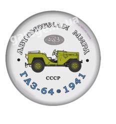 ГАЗ-64 1941