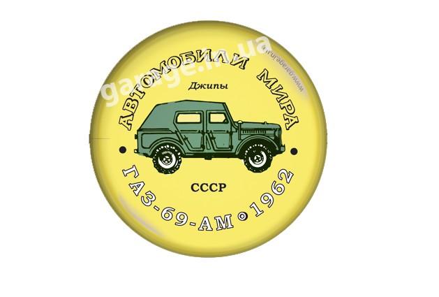 ГАЗ-69АМ 1962