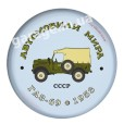 ГАЗ-69 1953