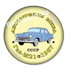 ГАЗ М21 1957