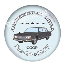 ГАЗ-14 1977