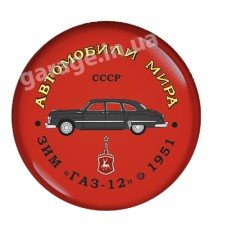 "ЗИМ ""ГАЗ-12"" 1951"
