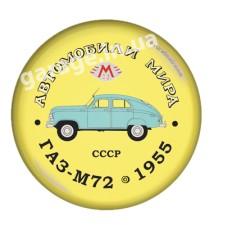 ГАЗ М72 1955