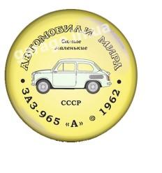 """ЗАЗ 965 """"А"""" 1962"""