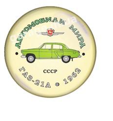 ГАЗ-21Л 1962