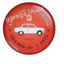 """ЗАЗ 968 """"А"""" 1972"""