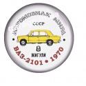 ВАЗ 2101 1970