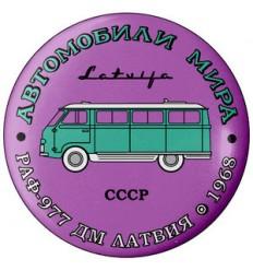 РАФ-977 ДМ 1968