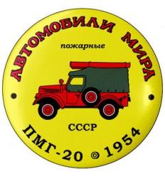 ПМГ-20 1954