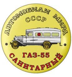 ГАЗ-55 Санитарный