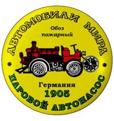 Паровой автонасос 1905
