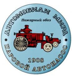 Паровой автонасос 1908
