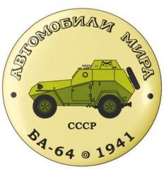 БА-64 1941