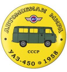 УАЗ-450 1958