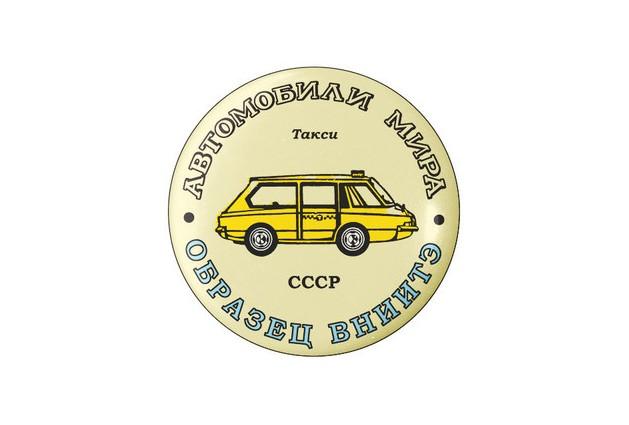 Такси СССР (образец ВНИИТЭ)