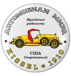 Kissel 1910