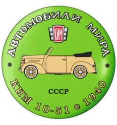 КИМ 10-51 1940