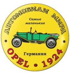 Opel 1924