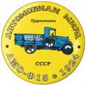 АМО Ф-15 1924