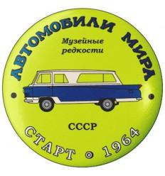 Старт 1964