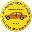 """ВАЗ-2103 """"Жигули"""" 1972"""