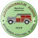 Москвич 400-422 1949