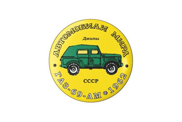 ГАЗ-69-АМ 1962