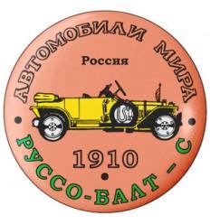 Руссо-Балт-С 1910