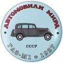ГАЗ М-1 1937